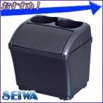車載 ゴミ箱 ダストボックスS ドリンク W887 セイワ SEIWA 車内用ダストボックス ウォークスルー おもり付 ワンプッシュフタ付 車 車内 ドリンクホルダー