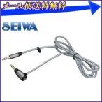 オーディオケーブルSW2 M150 セイワ SEIWA ブラック 3.5mm ステレオミニジャック AUXケーブル ミニプラグ 車 車載 車内 音楽 カーオーディオ コード