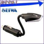 車載用 LED イルミネーションライト ツインLEDフレキライト F133 セイワ SEIWA ブルーLED ホワイトLED 2色 切替 車 車内 車載 フレキライト 車内電装