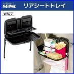 車内用テーブル トレイ リアシートトレイ W877 セイワ SEIWA リアシート用トレイ 後部座席 テーブル 車 車載 車内 食事トレイ コンパクトリアトレイ