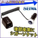 シガーソケット ユニバーサルソケット1 F124 セイワ SEIWA カーチャージャー 車載用電源 ブルーLED 3mコード 後部座席 カーゴルーム 延長ソケット