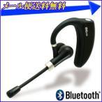 インカムハンズフリー Bluetooth フットイヤーインカム TB307K インカム型 ハンズフリー 通話 音楽 イヤホン イヤホンマイク 多摩電子工業