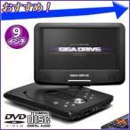 ポータブルDVDプレーヤー 本体 車載 9インチ VS-GDV090 液晶 モニタ SD USB AV端子 搭載 3電源 AC DC 180度回転 ダイレクト録音 CPRM対応 DVD CD 再生