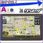 カーナビ ポータブル 7インチ カーナビゲーション GU72CB ワンセグ GPS カーナビポータブル 12V 24V 対応 3電源 最新地図更新無料 AID