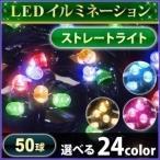 イルミネーションライト 50球 LED イルミネーション 全24色 コントローラー付き 防雨 ミックス ブルー ゴールド ホワイト ピンク kagayaki