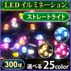 ショッピングイルミネーション イルミネーション LED 300球 全24色 イルミネーションLEDライト イルミネーションライト 防雨 ゴールド ブルー ミックス ピンク kagayaki