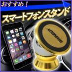 車載スマホスタンド マグネット スマートフォンスタンド マグネットホルダー ボールタイプマグネット iPhone スマホ 強力磁石 固定 スマホホルダー