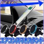 車載 スマホスタンド 車載用 スマホホルダー エアコンスマホホルダー 車内 車載エアコン取付 通風口 クリップ式 金属プレート 3種類 カラー選択不可