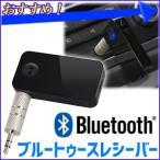 ブルートゥースレシーバー カーオーディオ Bluetooth オーディオアンプ対応 ミュージック レシーバー オーディオレシーバー 音楽 ハンズフリー 通話