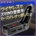 FMトランスミッター Bluetooth 2ポート付 ワイヤレス シガーソケット USB 充電可能 カーステレオ FMステレオトランスミッター