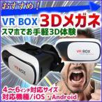 VRゴーグル VR BOX 3Dメガネ 3Dグラス VRボックス 3D 360° スマホ用ゴーグル iPhone Android バーチャルゴーグル コンパクト 軽量 3D動画