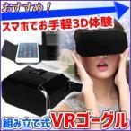 VRゴーグル 組み立て式 ブラック 3Dメガネ 3Dゴーグル バーチャル メガネ VRボックス iPhone Android スマートフォン スマホ ヘッドセット 360°動画 映像