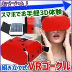 VRゴーグル 組み立て式 レッド 3Dメガネ 3Dゴーグル バーチャル メガネ VRボックス iPhone Android スマートフォン スマホ ヘッドセット 360°動画 映像