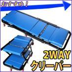 ショッピング2way クリーパー 2WAY ローラーシート 寝板 作業用クリーパー 青 ブルー ローラーシート 寝作業 座り作業 椅子 キャスター付き シートクリーパー