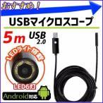 マイクロスコープ スマホ アンドロイド マイクロスコープカメラ デジタル顕微鏡 直径7mm 5m スマホ用 USB 防水 6LED Android 対応