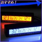 車載 デジタル時計 A 温度 電圧付き 車内 車 置時計 車内温度 外気温度 電圧計 温度計 バックライト オレンジ ブルー 12V