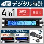 車載 デジタル時計 B 温度 電圧付き 車内 車 置時計 車内温度 外気温度 電圧計 温度計 バックライト オレンジ ブルー 12V
