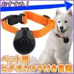 ペットカメラ ペット用 ビデオカメラ付き 首輪 記録録画 犬 猫 デジタル ムービー カメラ 軽量小型カメラ ペットムービー ペット用ビデオカメラ