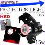 U8 プロジェクターライト イカリング付 ブラック ランプカラー レッド プロジェクターイカリング バイク用 LEDヘッドライト 交換 ヘッドランプ