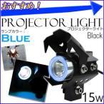 U8 プロジェクターライト イカリング付 ブラック ランプカラー ブルー プロジェクターイカリング バイク用 LEDヘッドライト 交換 ヘッドランプ