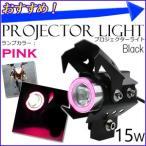 U8 プロジェクターライト イカリング付 ブラック ランプカラー ピンク プロジェクターイカリング バイク用 LEDヘッドライト 交換 ヘッドランプ