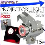 U8 プロジェクターライト イカリング付 シルバー ランプカラー レッド プロジェクターイカリング バイク用 LEDヘッドライト 交換 ヘッドランプ