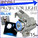 U8 プロジェクターライト イカリング付 シルバー ランプカラー ブルー プロジェクターイカリング バイク用 LEDヘッドライト 交換 ヘッドランプ
