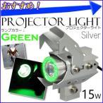 U8 プロジェクターライト イカリング付 シルバー ランプカラー グリーン プロジェクターイカリング バイク用 LEDヘッドライト 交換 ヘッドランプ