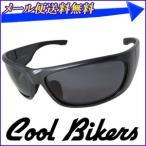 偏光サングラス COOLBIKERS クールバイカーズ 偏光 ポリカ サングラス CB20000-2 バイクサングラス スモーク 偏光レンズ 釣り ドライブ