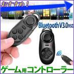 ショッピングbluetooth Bluetooth V3.0対応 ゲーム用 コントローラー スマホ スマートフォン タブレット iPhone パソコン 多機能 ワイヤレスコントローラー