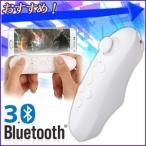 スマートフォン用  Bluetooth コントローラー スマホ スマートフォン タブレット iPhone パソコン 多機能 ワイヤレスコントローラー