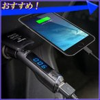 FMトランスミッター USBポート付 TT519K 多摩電子工業 FMステレオトランスミッター 充電可能 オーディオプレーヤー