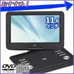 ポータブルDVDプレーヤー 本体 車載 11.6インチ DVD-P1160 液晶 モニタ SD USB AV端子 搭載 3電源 AC DC ダイレクト録音 180度回転 CPRM対応 訳あり