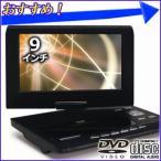 ポータブルDVDプレーヤー 本体 車載 9インチ DVD-P911 液晶 モニタ SD USB AV端子 搭載 3電源 AC DC ダイレクト録音 180度回転 CPRM対応 訳あり