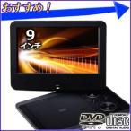ポータブルDVDプレーヤー 本体 車載 9インチ DVD-P910 液晶 モニタ SD USB AV端子 搭載 3電源 AC DC ダイレクト録音 180度回転 CPRM対応 訳あり
