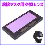 溶接マスク用 交換レンズ 自動遮光面 液晶式 溶接面用 汎用 太陽電池 ソーラー電源 交換用 液晶レンズ 遮光レンズ