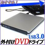外付け DVDドライブ ポータブル DVD-RWドライブ シルバー Windows Mac USB3.0 CD DVD 書き込み 読み込み ノートパソコン ディスクトップ PC ODP1202