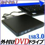 ショッピングDVD 外付け DVDドライブ ポータブル DVD-RWドライブ ブラック Windows Mac USB3.0 CD DVD 書き込み 読み込み ノートパソコン ディスクトップ PC ODP1202