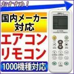 エアコンリモコン 汎用 エアコン用リモコン 予備 国内メーカー対応 日本語 説明書付き ユニバーサルリモコン 冷房 暖房 クーラー