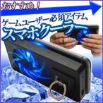 スマホの熱対策に!冷やしながら充電できる!