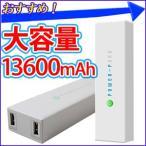 モバイルバッテリー 大容量 13600mAh パナソニック製 リチウムイオンバッテリー LE-UB136P-WH 充電 バッテリー スマホ スマートフォン iPhone