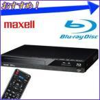 ブルーレイプレーヤー 本体 BD-PL100 マクセル maxell Blu-ray BDプレーヤー DVD プレーヤー 再生 据置 訳あり