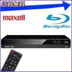 ブルーレイプレーヤー 本体 BD-PL110 マクセル maxell Blu-ray BDプレーヤー DVD プレーヤー 再生 据置 訳あり