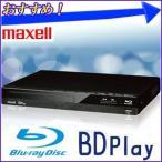 ブルーレイプレーヤー 本体 BD-P100 マクセル maxell Blu-ray BDプレーヤー DVD プレーヤー 再生 据置 訳あり