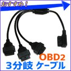 OBD2 3分岐 ケーブル 分岐コネクタ アダプター オス16ピン(入力)×1 メス16ピン(出力)×3 車 自動車 車載 接続 3ポート