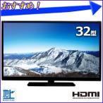 液晶テレビ 32V型 LEDバックライト搭載 地上デジタルハイビジョン液晶テレビ 外付けHDD録画対応 AT-32L01SR 32型 32インチ LEDテレビ 地デジ