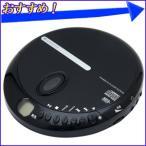 ポータブルCDプレーヤー 本体 AC-P01B ブラック オーディオ CD ウォークマン 音楽用ポータブルCDプレーヤー ASPILITY エスキュービズム 訳あり