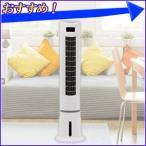 冷風扇 タワー冷風扇 CuCuLu WS-005 タワー型 縦型 ミスト冷風扇 扇風機 冷風機 ミストファン タワーファン エスキュービズム通商