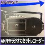 AM/FMラジオカセットレコーダー FCM-501MJ ラジオ カセットテープ 再生 録画 ラジカセ テープレコーダー AM FM 乾電池 訳あり