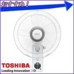 壁掛扇風機 壁掛け式 扇風機 TLF-30H12 (W) ホワイト 30cm 5枚羽根 ひも式スイッチ 壁掛け ファン 送風 サーキュレーター 送風機 東芝 TOSHIBA